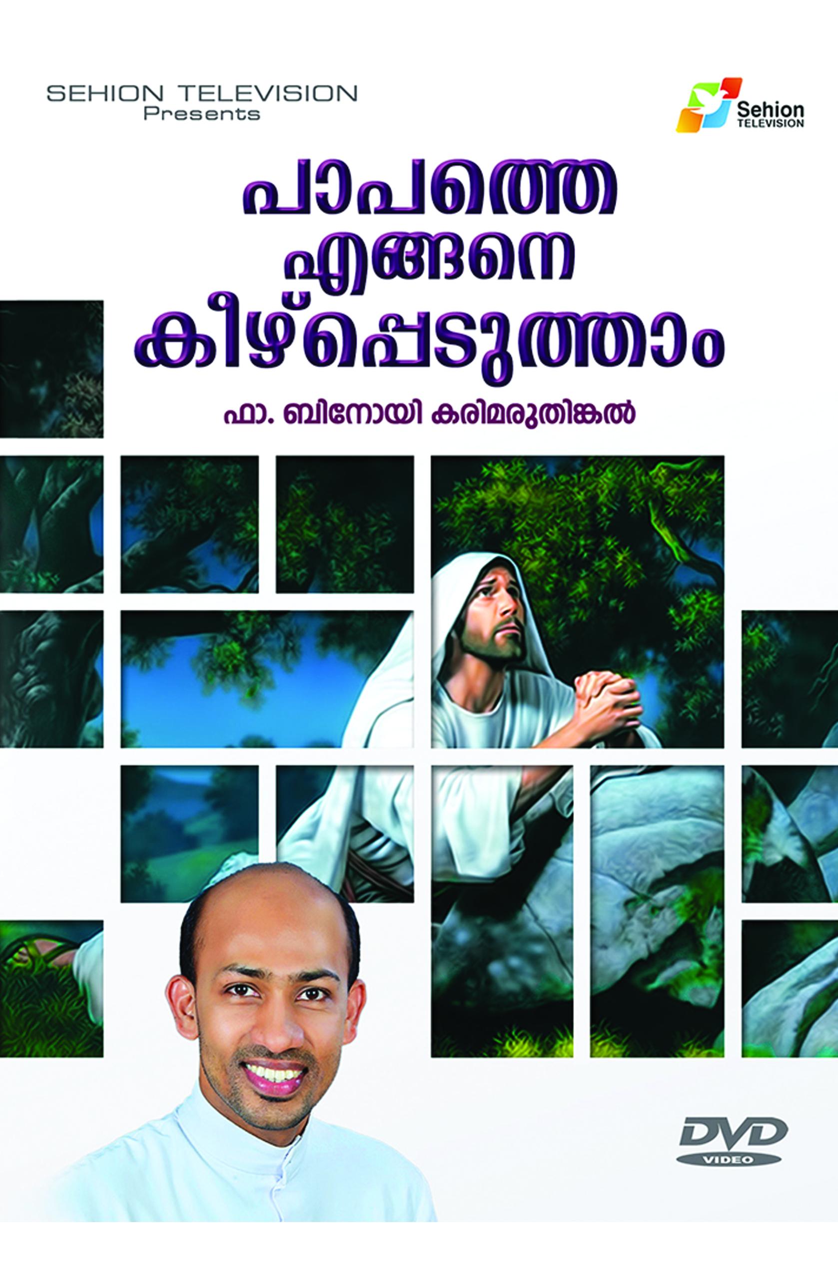 pabathe kizhpeduthunath